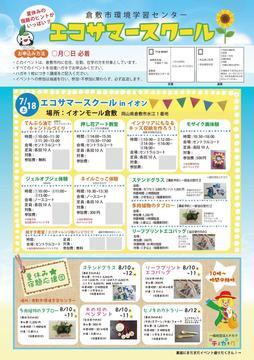 倉敷市エコサマースクール(2015.5.12修正)-001.jpg