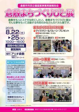 150721_倉敷まちづくりびと展チラシ.jpg