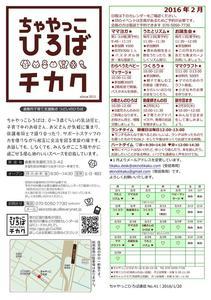 ちゃやっこ通信1602.jpg