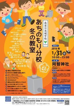 160131_flyerA4_achi_omote_160120-001.jpg