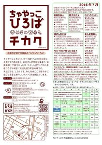 Microsoft Word - 160607_ちゃやっこ通信7月.jpg