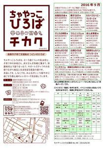ちゃやっこ通信1609.jpg