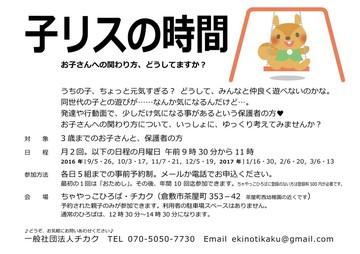 160905_子リスのじかん0820.jpg