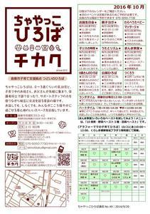 ちゃやっこ通信1610.jpg