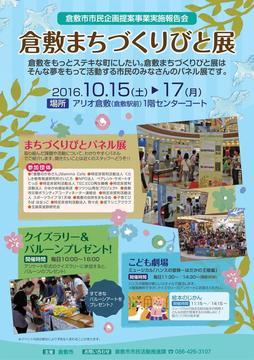 161015_まちづくりびと展チラシ3-2.jpg
