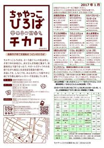 1701_ちゃやっこ通信1月.jpg