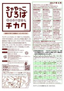 Microsoft Word - 170320_ちゃやっこ通信4月.jpg