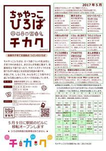 Microsoft Word - 170420_ちゃやっこ通信5月.jpg