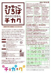 Microsoft Word - ちゃやっこ通信8月.jpg