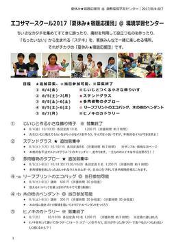170804_概要書(宿題応援団)-001.jpg