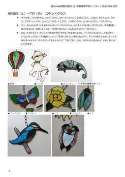170804_概要書(宿題応援団)-002.jpg