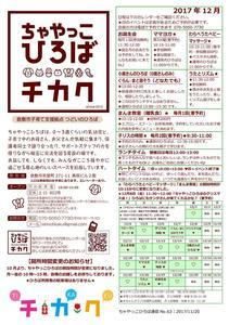 1701120_ちゃやっこ通信12月.jpg