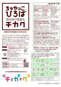 Microsoft Word - 180620_ちゃやっこ通信7月号.jpg