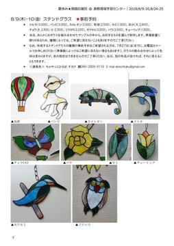 180809_概要書rr(宿題応援団)-002.jpg