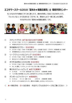 180809_概要書rr(宿題応援団)-001.jpg