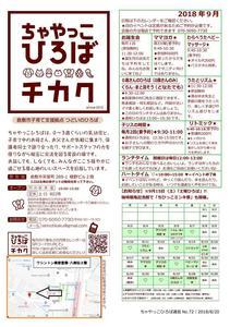 Microsoft Word - 180820_ちゃやっこ通信9月号.jpg
