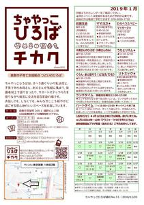 Microsoft Word - 181220_ちゃやっこ通信1月号.jpg