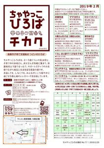 Microsoft Word - 190120_ちゃやっこ通信2月号.jpg