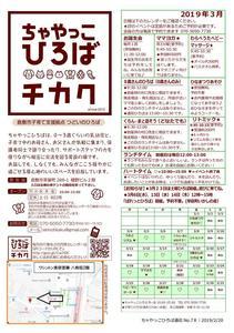 Microsoft Word - 190220_ちゃやっこ通信3月号.jpg