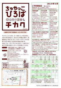 Microsoft Word - 190420_ちゃやっこ通信5月号.jpg