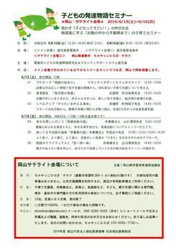 190615-16_子どもの発達物語セミナー岡山告知0529.jpg