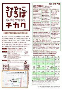 Microsoft Word - 190620_ちゃやっこ通信7月号WEB版.jpg