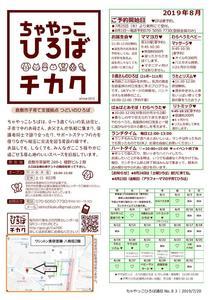 Microsoft Word - 190720_ちゃやっこ通信8月号.jpg