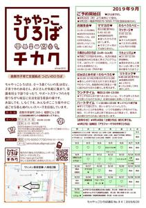 Microsoft Word - 190820_ちゃやっこ通信9月号.jpg