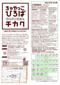 Microsoft Word - 190920_ちゃやっこ通信10月号.jpg
