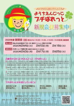 200203-25_プチぱれっと説明会-01.jpg