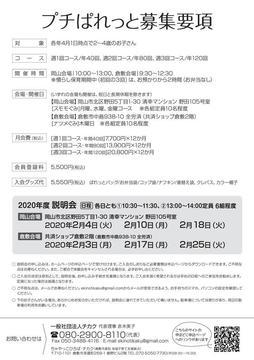 200203-25_プチぱれっと説明会-02.jpg
