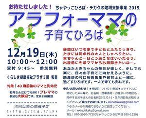 Microsoft Word - ★191219_アラフォーママ.jpg.jpg