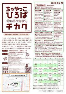 Microsoft Word - 200120_ちゃやっこ通信2月号.jpg
