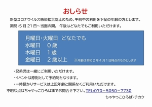 Microsoft Word - おしらせ 利用年齢制限.jpg