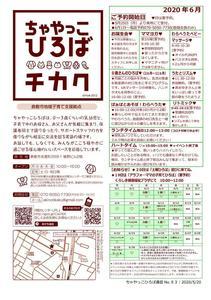 Microsoft Word - 200520_ちゃやっこ通信6月号.jpg