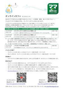 Microsoft Word - 200730_ちゃやっこひろば・オンラインカフェ-PR-01.jpg