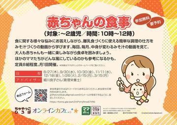 200817_赤ちゃんの食事.jpg