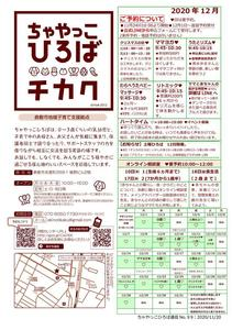 Microsoft Word - 2001120_ちゃやっこ通信12月号.jpg