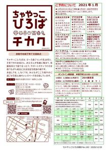 Microsoft Word - 2001220_ちゃやっこ通信1月号.jpg