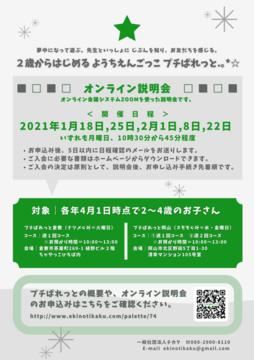 プチぱれっと2021募集-1215-2.png