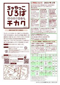 Microsoft Word - 210120_ちゃやっこ通信2月号.jpg
