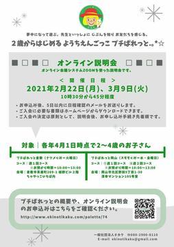 プチぱれっと2021募集-0131-緑表裏-02.jpg
