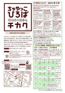 Microsoft Word - 210220_ちゃやっこ通信3月号.jpg